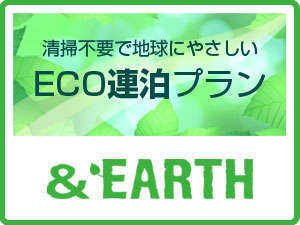 2泊以上【ECO連泊プラン】〜清掃不要で地球にやさしい〜その分特別価格でご宿泊OK♪