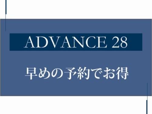 【ADVANCE28】28日前までの早期予約!ビジネスステイ 食事なし