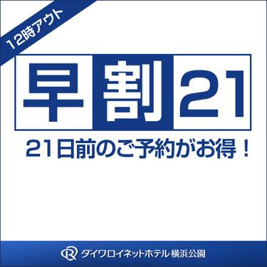 【早割】 21日前限定♪♪12時まで無料延長♪ 〜素泊り〜★横浜スタジアムすぐ!中華街や山下公園も徒歩でOK★