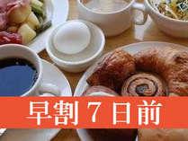 【早割☆7】≪朝食付≫早期予約で超お得☆7日前〆切 【全室 WiFi無料接続サービス完備】