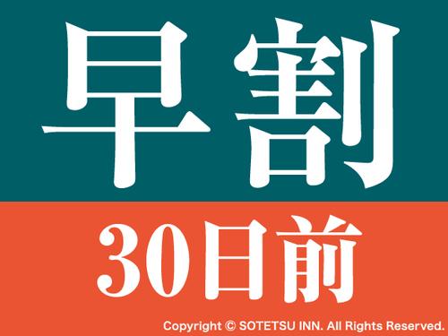 早割30【素泊まり】予約・取消ともに30日前まで☆ビジネス♪江ノ島観光&鎌倉観光にもお得♪