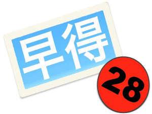 【宿泊28日以上前の先行予約でもっとお得に!】早得プラン28♪