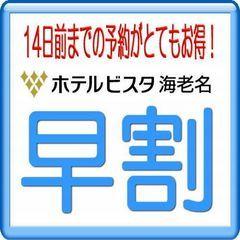 【早割14】Vistaスーパー早割プラン 〜駅チカ徒歩3分!東名海老名IC約10分!Wi-Fi無料〜