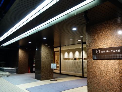 箱根 パークス吉野◆近畿日本ツーリスト