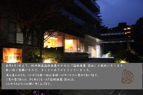 紀州鉄道 箱根強羅ホテル◆近畿日本ツーリスト