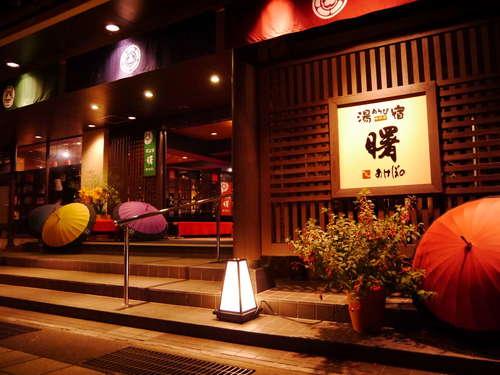 ホテル ニュー あけぼの◆近畿日本ツーリスト