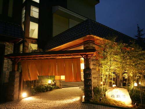 翠玉の湯 佐取館◆近畿日本ツーリスト
