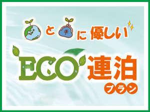 ★【ECO連泊】プラン★〜清掃不要で地球にやさしく!お得に連泊!〜