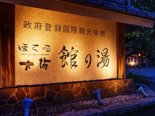 ほてる大橋 館の湯◆近畿日本ツーリスト