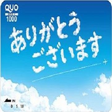 【QUOカード付き】 ビジネス応援!QUOカード1,000円付き♪素泊まりプラン