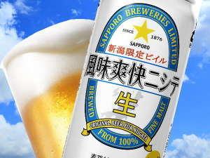 【素泊り/観光・出張に】お部屋に着いたらプシュっと1本♪新潟ビール&おつまみ付