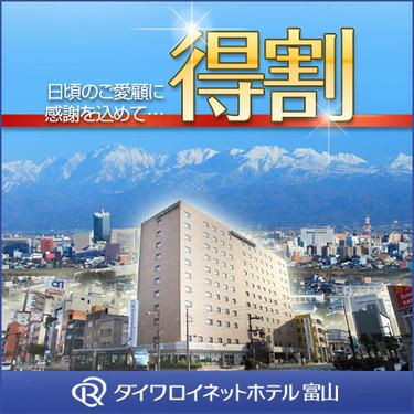 ◆得割≪素泊まり≫室数限定!!リーズナブルな出張応援プラン♪