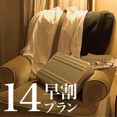 【室数限定】【早割り14】 早得シングルプラン