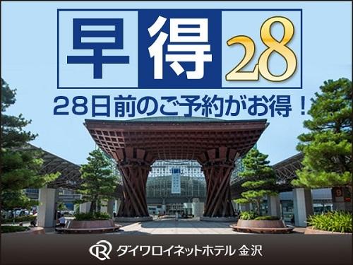 【早得】28日前が断然お値打ち!!