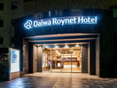ダイワ ロイネットホテル金沢◆近畿日本ツーリスト