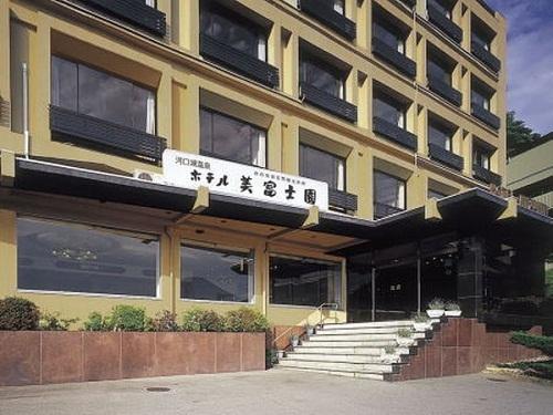 ホテル美富士園◆近畿日本ツーリスト