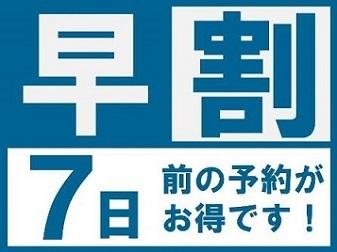 【早割7】★全室Wi-Fi完備★駐車場無料★