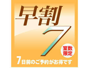 【早期割7】ご予約は7日前までがお得です♪松本駅1分☆朝食無料☆