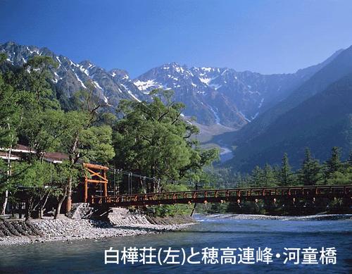 ホテル 白樺荘◆近畿日本ツーリスト