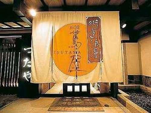 おん宿 蔦屋◆近畿日本ツーリスト