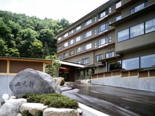 山野草の宿 二人静◆近畿日本ツーリスト