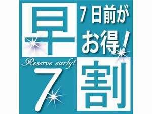 【ウルトラ早期割引】【5室限定!】〜7日前予約でお得な早割りプラン〜