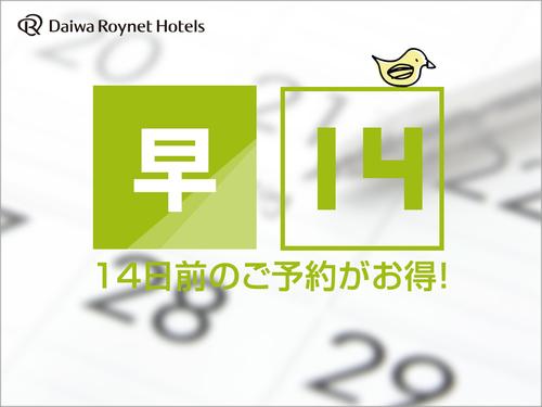 ★早めがお得★早期割引14【素泊まり】