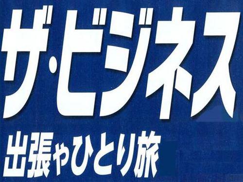 浜松への出張&観光に!ビジネススタンダード◇◆2016年6月全館リニューアル!!◆◇