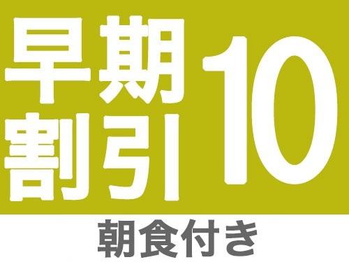 【早めの予約でお得!】早割10日前プラン IN藤岡