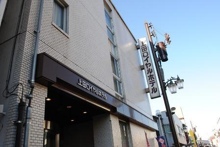 上田駅前 ロイヤル ホテル◆近畿日本ツーリスト