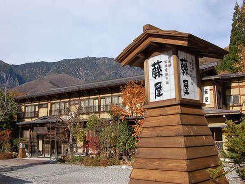 藤屋◆近畿日本ツーリスト