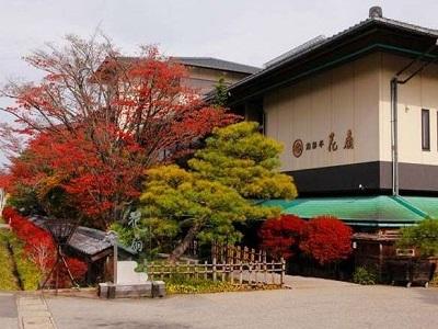飛騨亭 花扇◆近畿日本ツーリスト