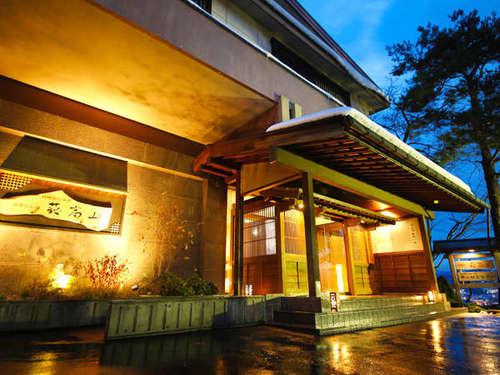 四季彩の宿 萩高山◆近畿日本ツーリスト
