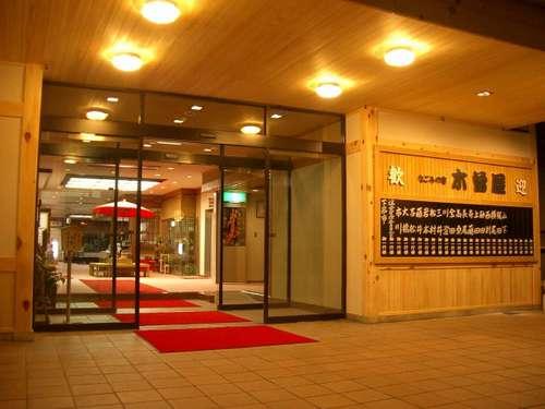 木曽屋◆近畿日本ツーリスト