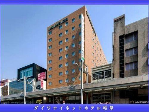 ダイワ ロイネットホテル岐阜◆近畿日本ツーリスト