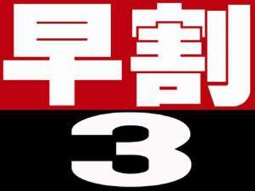 【 早期割引 3日前 】 ★3%OFF★ Early Value Stay 3 シンプルステイ