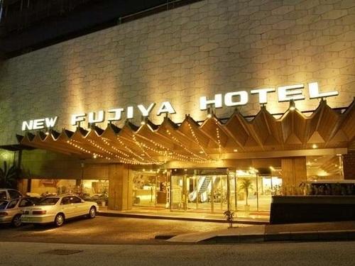ニュー フジヤホテル◆近畿日本ツーリスト