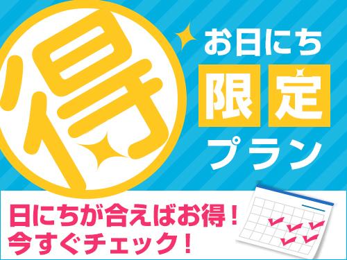 【予約変更・取消不可】日にち限定!得割シングルプラン
