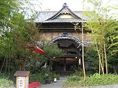 クアハウス 石橋旅館◆近畿日本ツーリスト