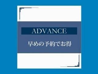 ADVANCE30(早30日前割引)素泊まり