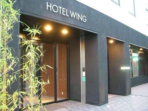 ホテル ウィング インターナショナル 姫路◆近畿日本ツーリスト