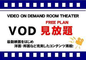 【日月限定】VODルームシアター無料!プラン