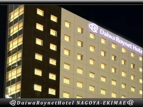 ダイワ ロイネットホテル 名古屋駅前◆近畿日本ツーリスト