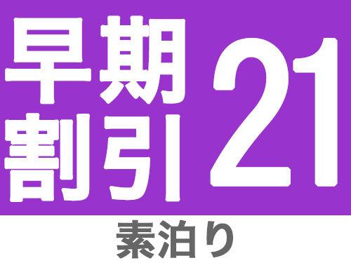 【21日前までの早期割引】 コンフォートフロア 室料のみ