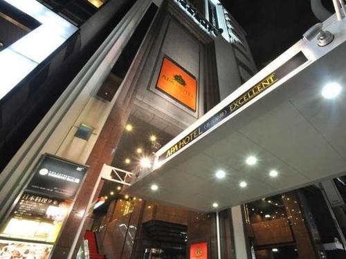 アパホテル名古屋錦◆近畿日本ツーリスト