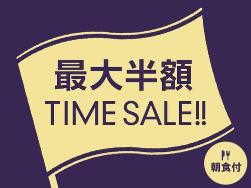 【最大半額タイムセール!】期間限定 直前予約あり!