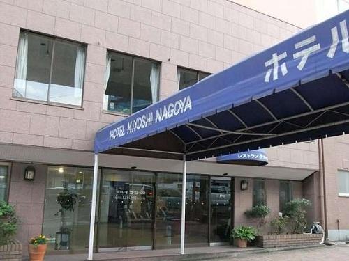 ホテル キヨシ名古屋◆近畿日本ツーリスト