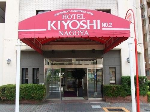 ホテル キヨシ 名古屋第2◆近畿日本ツーリスト