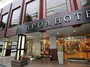 APOA HOTEL◆近畿日本ツーリスト