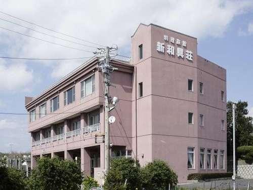 新和具荘◆近畿日本ツーリスト